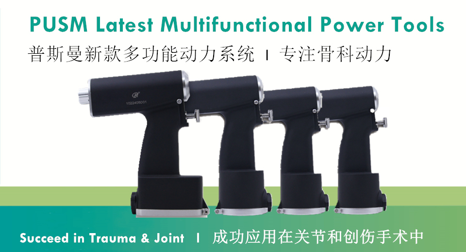 PUSM Newest Multifunctional Power Tool
